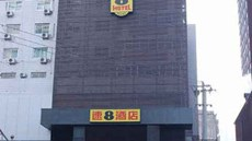 Super 8 Hotel Lanzhou Walking Street