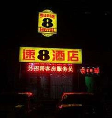 Super 8 Beijing Ma Jia Pu Jiao Men