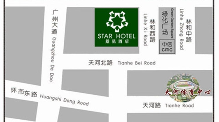 Star Hotel, Guangzhou Other